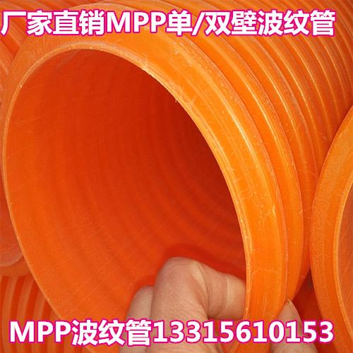 MPP双壁波纹管优点和使用范围