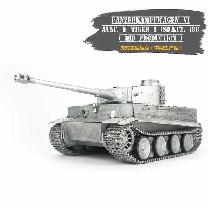 1:16 全金属德国虎1 (中期版)重型坦克 到手即玩
