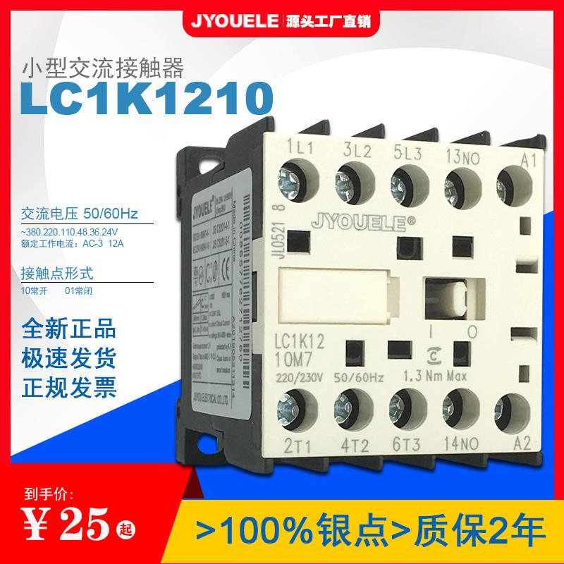 小型交流接触器LC1K1210 LC1-K1201 24V 220V
