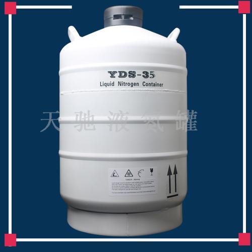 崇左35升液氮罐多少钱 天驰液氮储罐价格