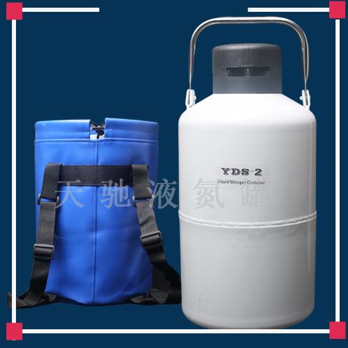 桂林2升液氮罐多少钱 天驰液氮储罐价格