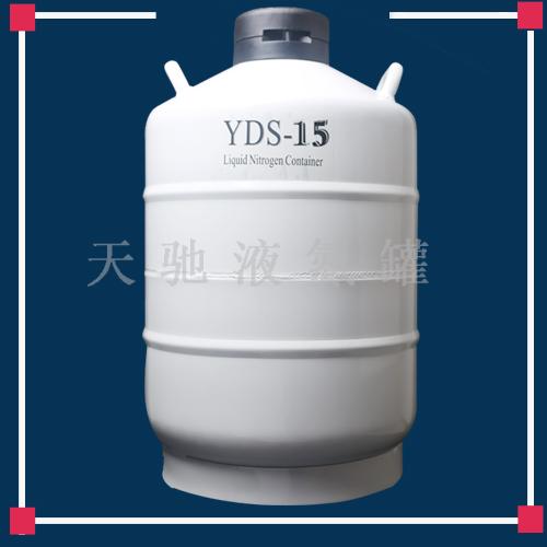 柳州15升液氮罐多少钱 天驰液氮储罐价格