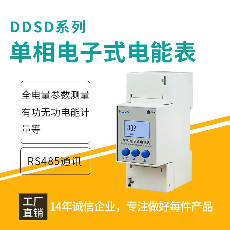 汉华智能单相2P导轨多功能表DDSF8966-CD2 jing度0. 5S级厂家直销