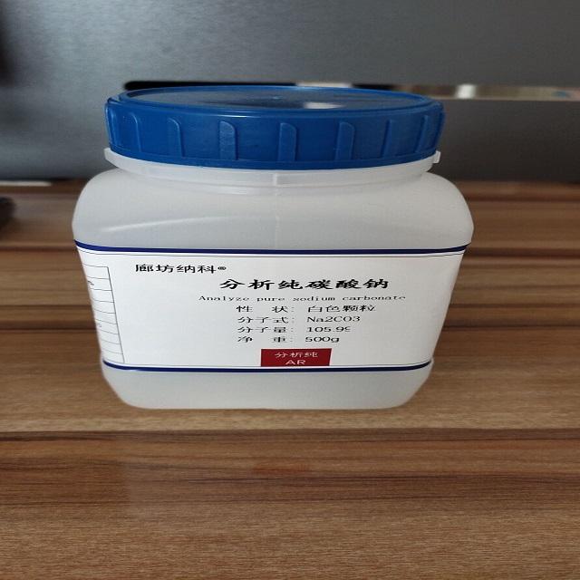 500g瓶装无水碳酸钠 99.8% 厂家现货销售