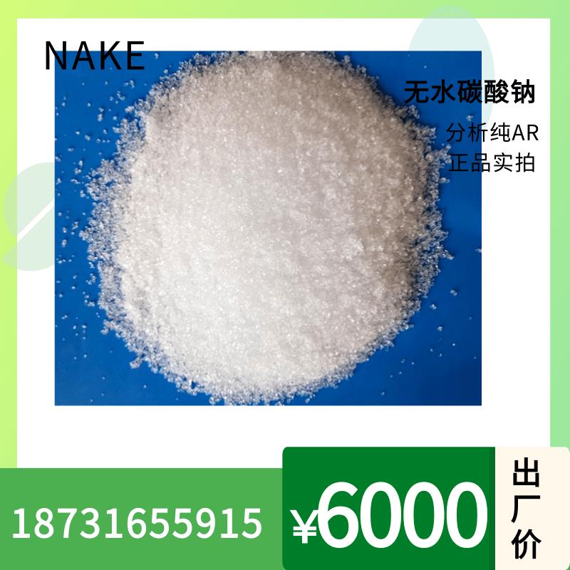 销售无水碳酸钠纯度标准物质 无水碳酸钠标准品 无水碳酸钠基准物质