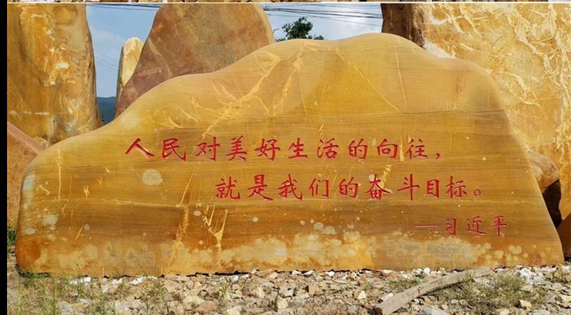 英德石 大型刻字黄蜡石园林招牌石