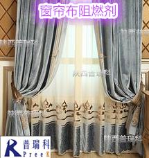 窗帘布阻燃剂