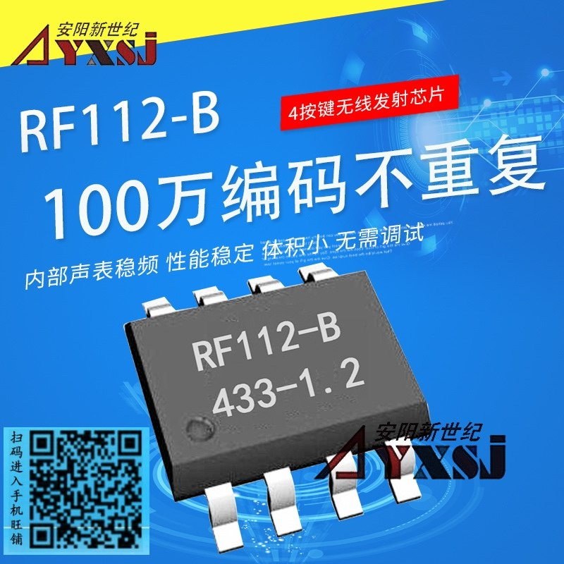 315/433M�o��l射芯片自�Ь��a 4按�I�b控器芯片RF112B