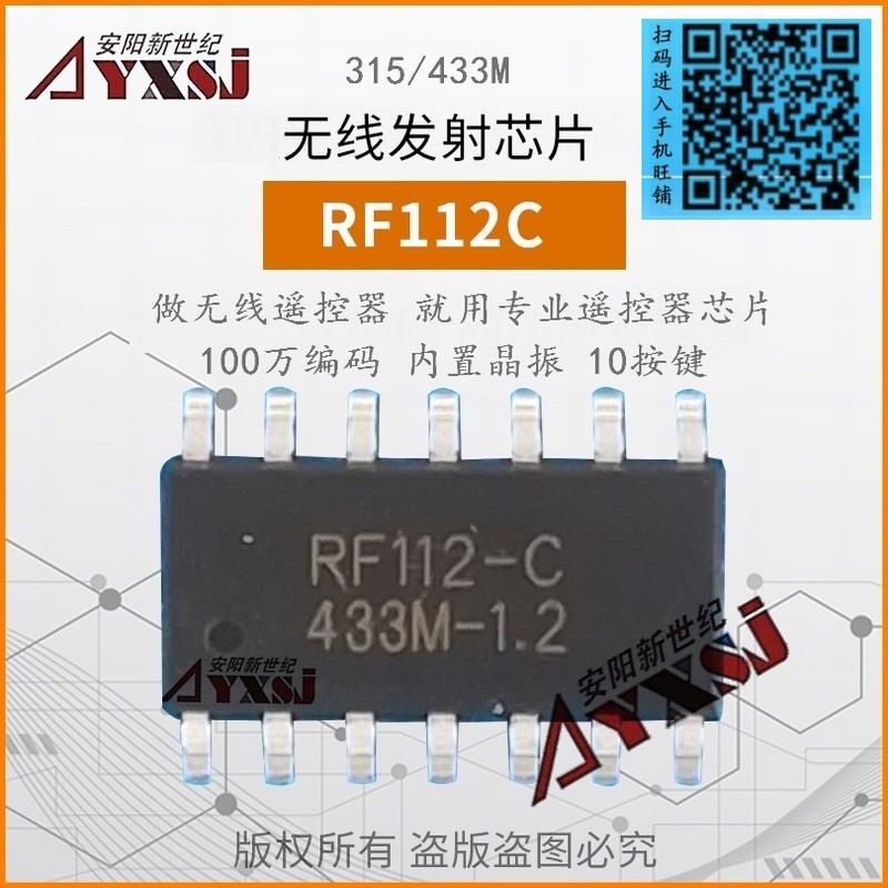 315/433M�o��l射芯片自�Ь��aRF112C 10按�I�b控器芯片