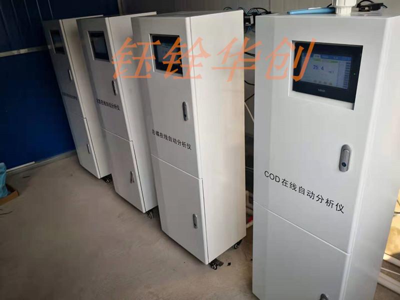 黑龙江肉食加工厂用YQHC-101ZCOD型在线COD监测仪