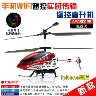 可航拍耐摔遥控直升飞机wifi实时传输充电遥控飞机