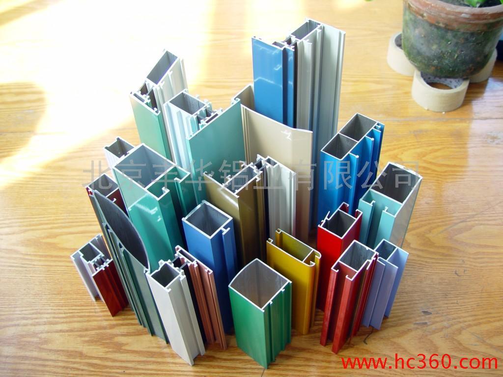 北京铝型材厂家