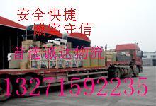 郑州到安泽物流公司_云南商机网www.9469.com信息