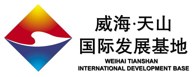 威海天山国际发展基地位于山东半岛的最东端威海市文登经济开发区