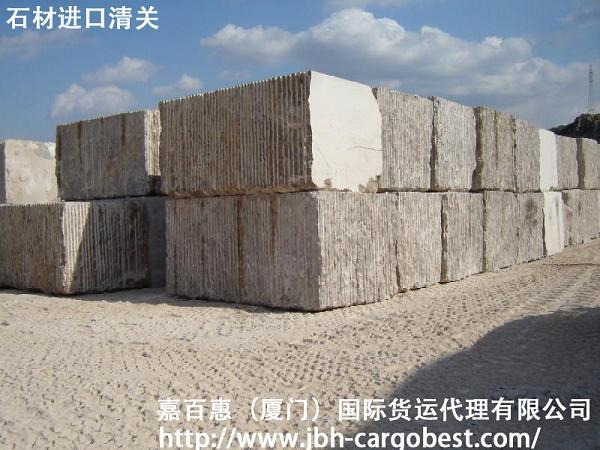 如何快速进口石材清关运输服务