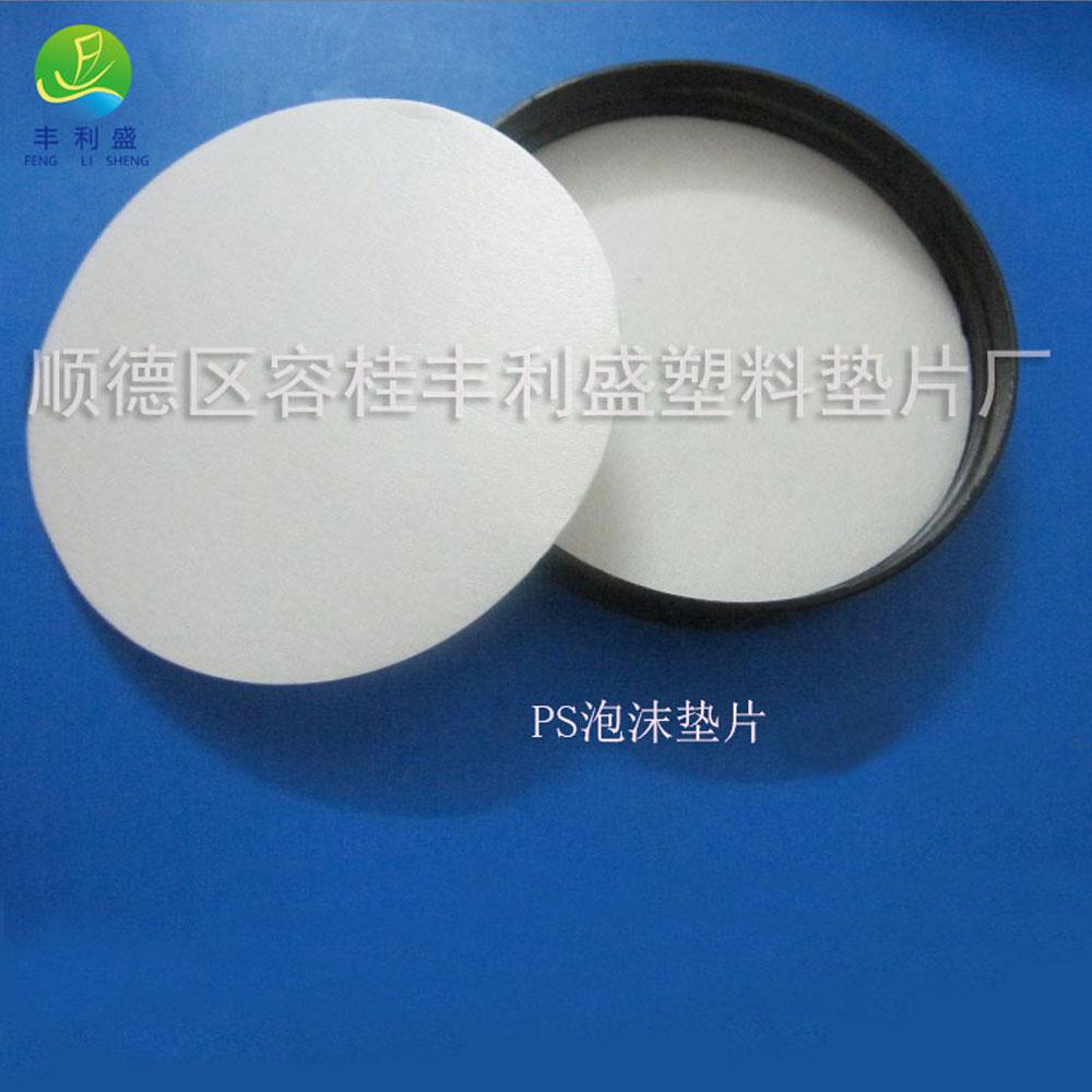 塑料垫片、电发水盖塑料垫片、锥盖塑料垫片、PE垫圈
