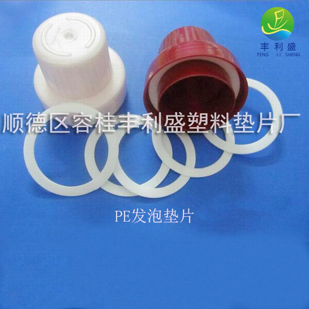 PE垫片、塑料瓶铝箔封口垫片、食品瓶盖塑料垫片