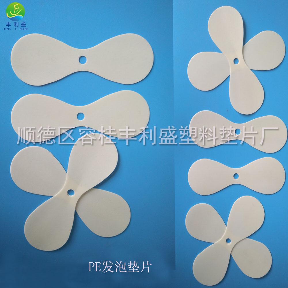 英咀盖塑料垫片、泵头盖塑料垫片、PE塑料垫片、垫圈