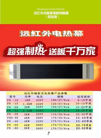 长春碳晶板+长春碳晶板安装18004341144