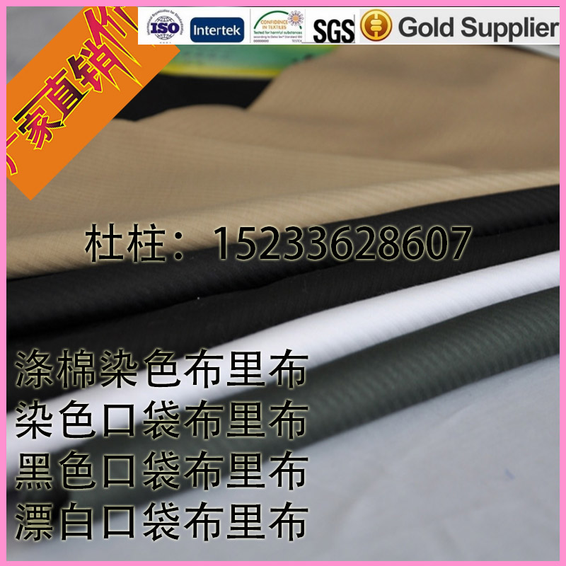青青青免费视频在线直销 涤棉口袋布 TC6535 45*45 110*76 47 TC口袋布 里料 衬布