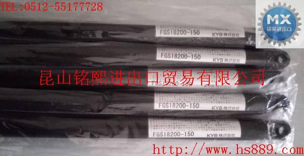 日本KYB氮气弹簧FGSS22150B