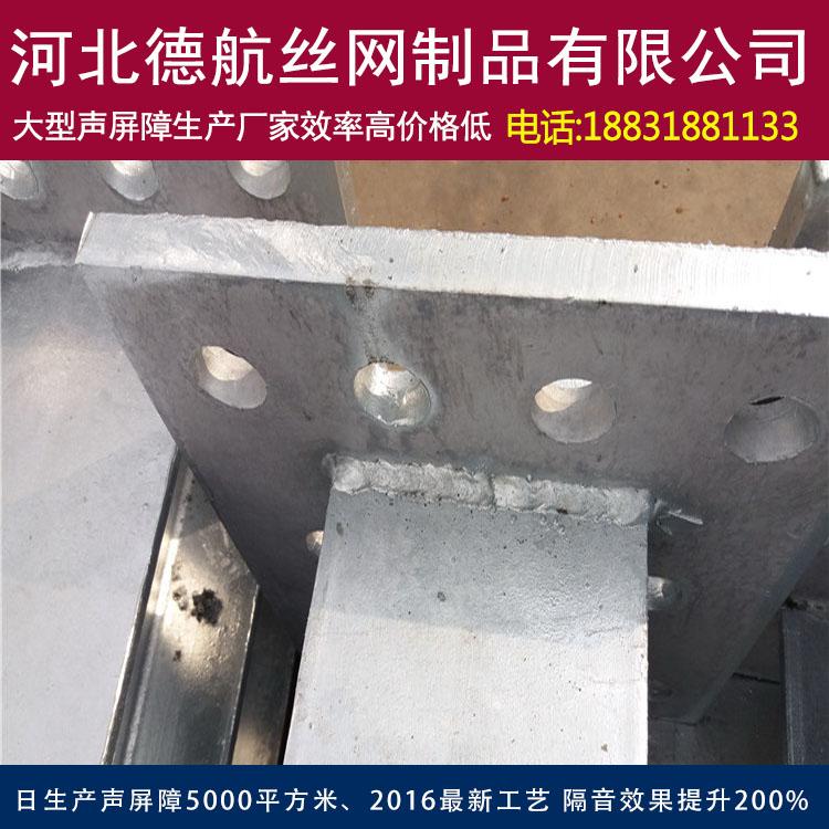 湖南邵阳高速公路隔音墙厂家0德航高速公路隔音墙价格查询18831881133欢迎您