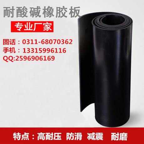 成都绝缘橡胶垫manbetx登陆专业生产黑色绝缘胶垫