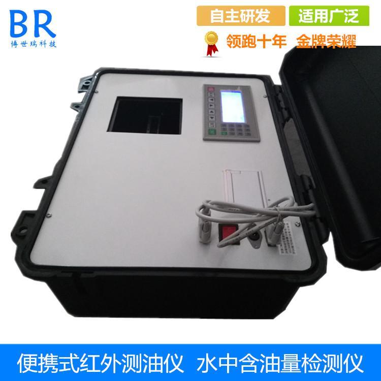 污水含油量测定仪|实验室水质含油测定仪