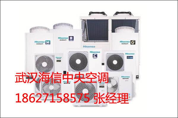 武汉海信中央空调专卖店,武汉海信家用中央空调销售