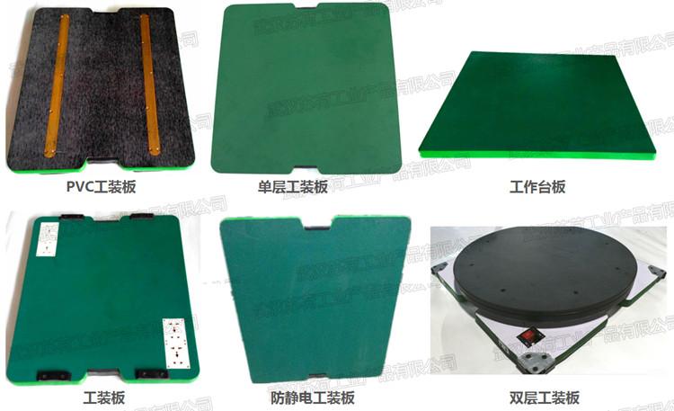 工装板-防静电工装板-单层工装板-双层工装板-厂家直销
