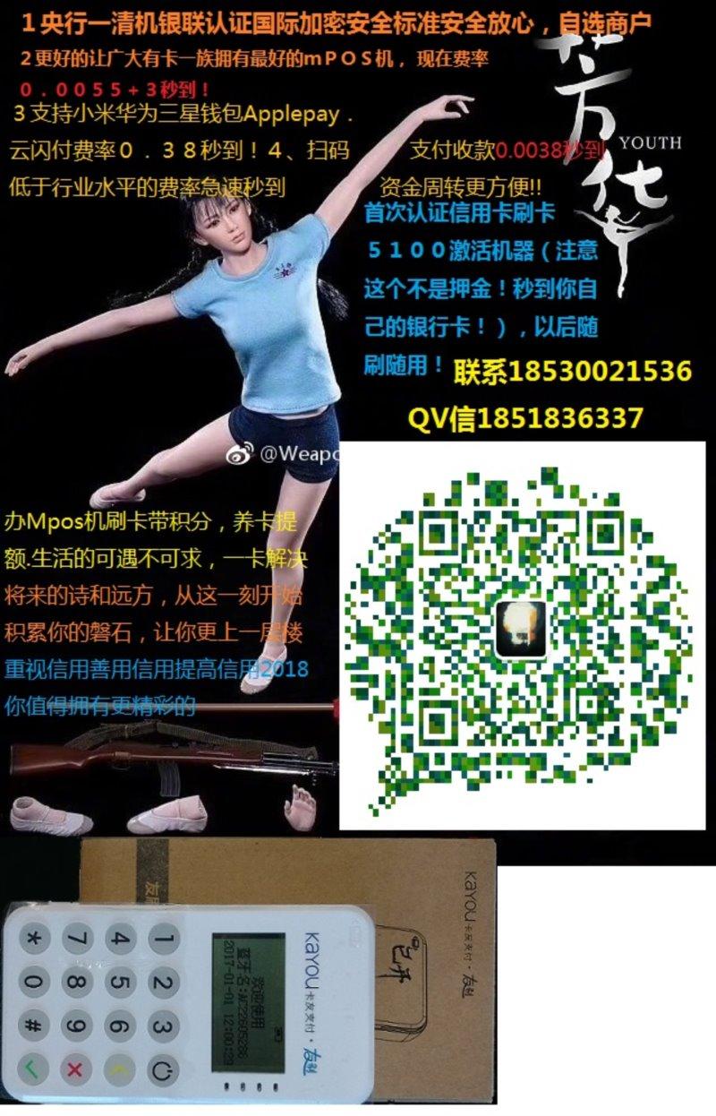 供应郑州哪种移动pos机办理蕞正规、现在那个pos机好