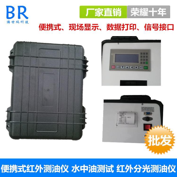 直读式红外分光光度测油仪  污水含油浓度测量仪