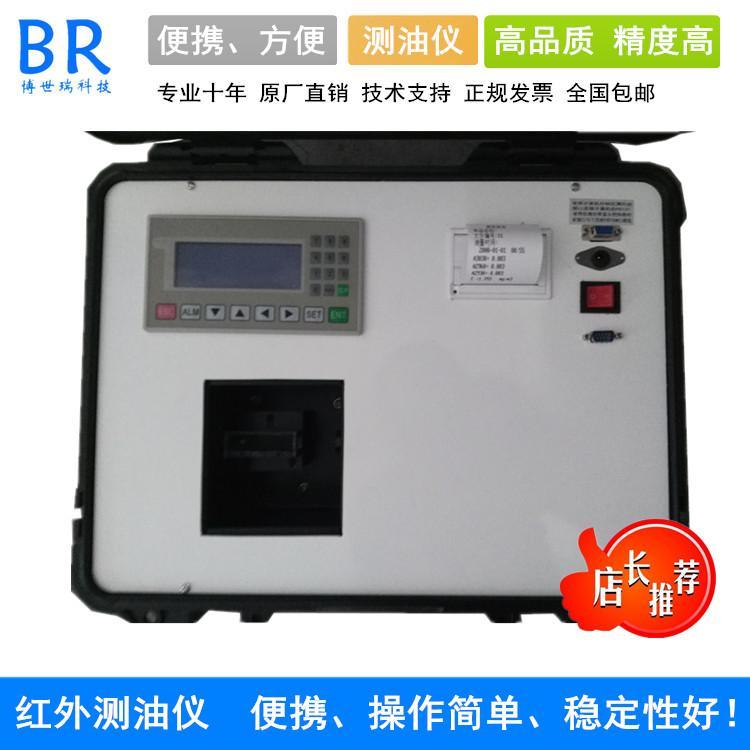 青岛测油仪青青青免费视频在线便携式大量程BR-OIL-10B