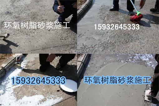 大城县跃进防腐设备有限公司-环氧砂浆使用寿命长漯河
