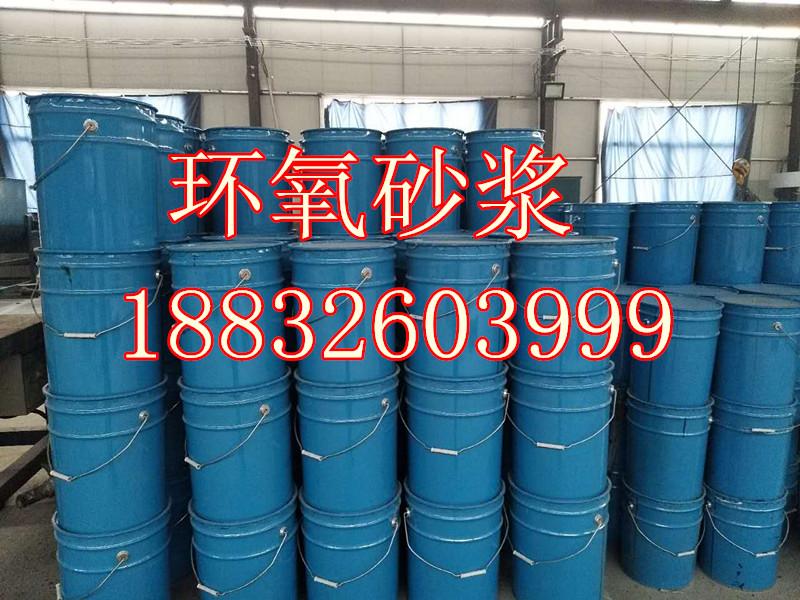 大城县跃进防腐设备有限公司环氧树脂砂浆专业厂商景德镇