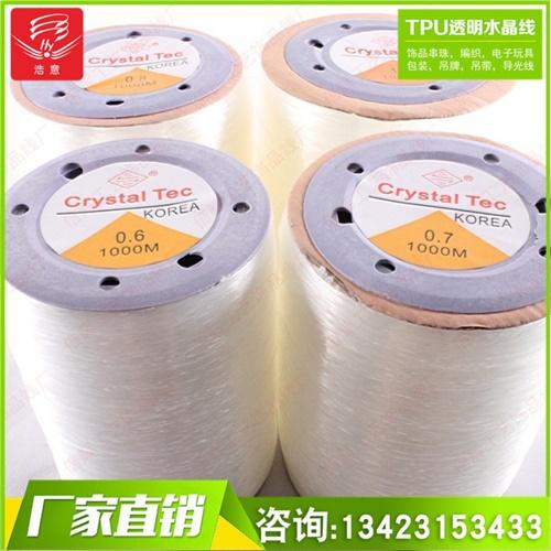 浩意辅料供应0.7mm直径透明TPU水晶线 高弹耐水解TPU串珠线