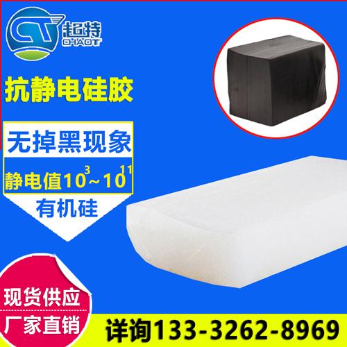 防静电硅胶 超特防静电性能好 厂家直销