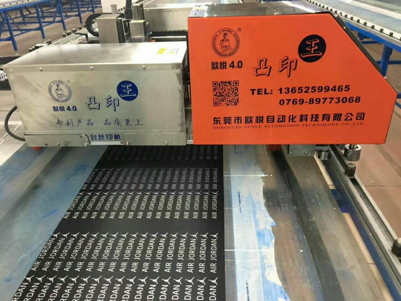 电动多色丝印机