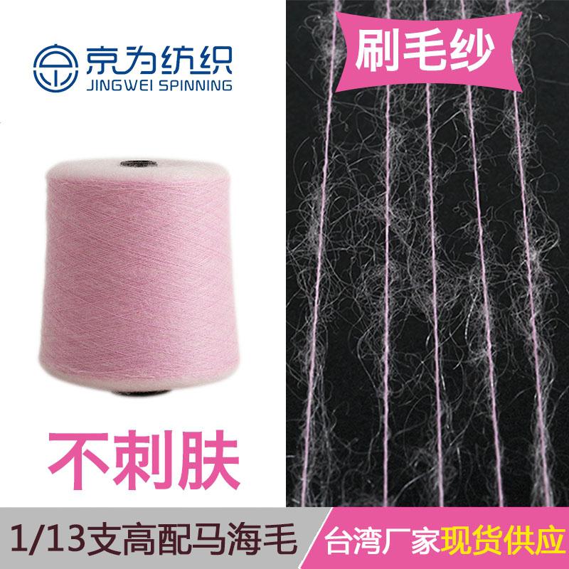 河南马海毛羊毛线 高端不刺肤马海毛特种花式纱厂家批发