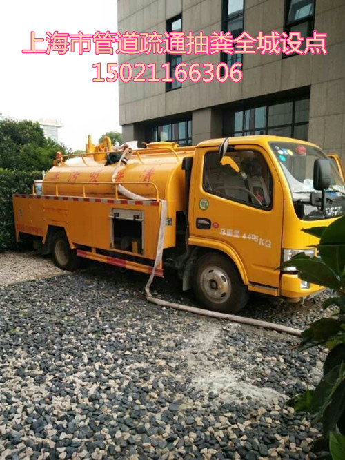 上海市卢湾区《抽粪》15021166306