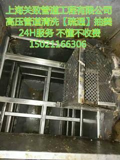 上海市静安区《抽粪》15021166306