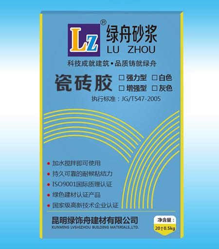 云南昆明瓷砖胶批发价格,云南瓷砖粘结剂青青青免费视频在线