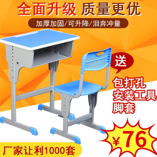 张家口学校课桌椅图片固彩gc-06全新设计