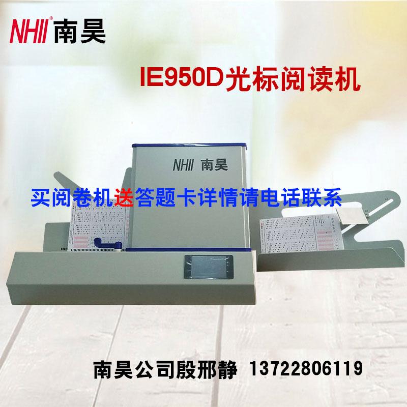 南昊光标阅读机 阅卷机产品质量高 产品性能高配置是学校及考试行业的选择