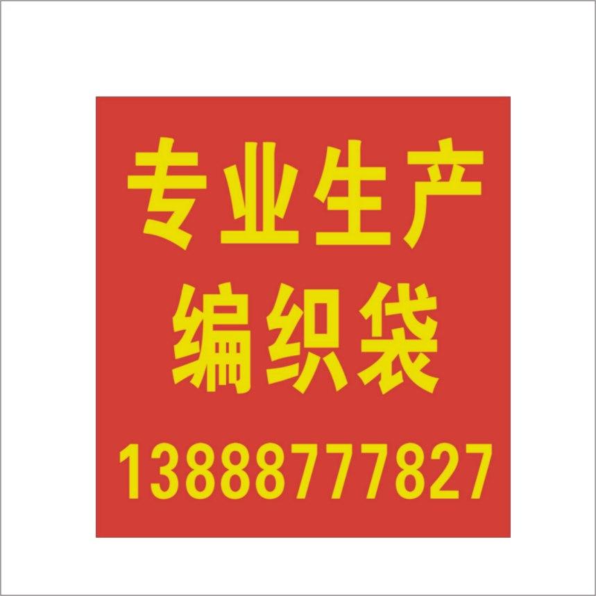 云南塑料编织袋
