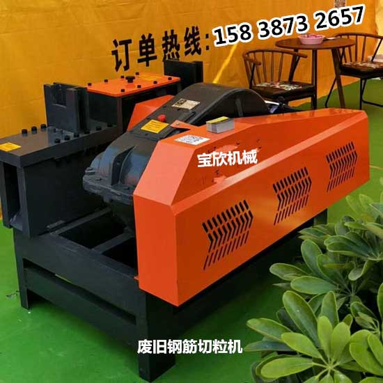 琼海废旧钢筋切断机专业生产销售