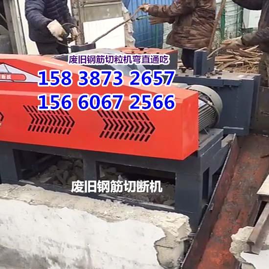 废旧钢筋切粒机厂家信阳欢迎来厂参观考察