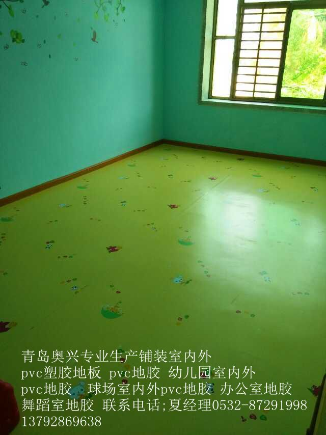 青岛PVC地板manbetx登陆_青岛PVC地板manbetx登陆直销_青岛PVC地板生产施工manbetx登陆