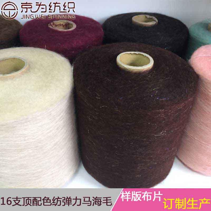 河北羊毛马海毛混纺纱 贴身亲肤色纺弹力马海毛花式纱厂家批发
