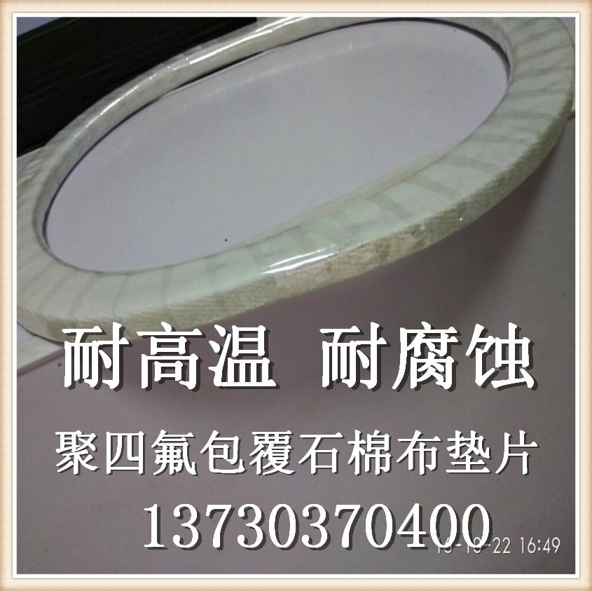 四氟包覆人孔垫-DN200四氟包覆乙丙橡胶法兰垫厂家批发